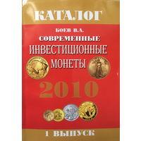 Современные инвестиционные монеты (каталог) 2010 Выпуск 1