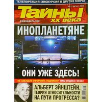 "Журнал ""Тайны ХХ века"", No33, 2010 год"