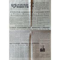 СТАРАЯ ГАЗЕТА. 1978 год.  СМ.ФОТО!