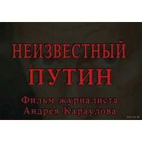 Неизвестный Путин (2011). Фильм Андрея Караулова. Все 4 серии