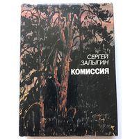 Залыгин Комиссия Книга роман СССР Красивое издание
