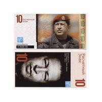 Россия (Шпицберген) 10 расчётных знаков 2015 г. Уго Чавес.  UNC, полимер. Пресс.  распродажа
