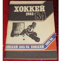 Хоккей 83-84