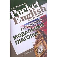 Английские модальные глаголы
