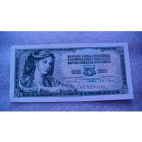 Югославия. 5 динар 1968г.  состояние. распродажа