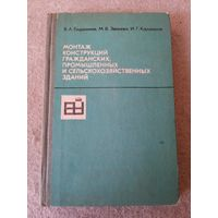 """Книга """"Монтаж конструкций гражданских, промышленных и сельскохозяйственных зданий"""". СССР, 1984 год."""