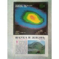 Наука и жизнь 1986 5 СССР журнал