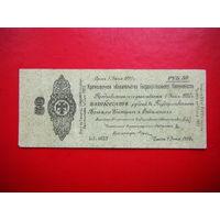 50 рублей 1919г. Крат. обяз. гос. казначейства (адмирал Калчак).