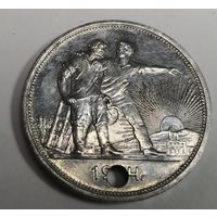 1 рубль 1924 год. ПЛ. С отверстием.