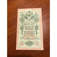 10 рублей 1909 год Шипов-Гусев серия ХА