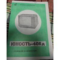 Руководство по эксплуатации и схема телевизора Юность-406/406Д Цена: 2 руб. Перед покупкой уточняйте наличие- лот выставлен на других площадках. Состояние – как на фото, смотрите внимательно - вы полу