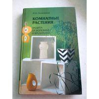 И.М. Овчинников Комнатные растения