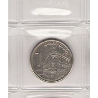 1 динар 2003. Возможен обмен