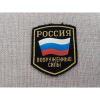 Шеврон нашивка ВС РФ 1