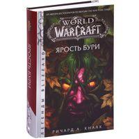 World of Warcraft Ярость бури