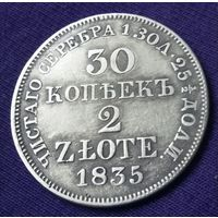 30 копеек, 2 злотых 1835 года.