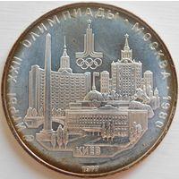 СССР 5 рублей, 1977 год, серебро. Киев