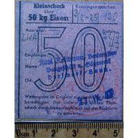 Малый чек на 50кг железа Германия 1947г.