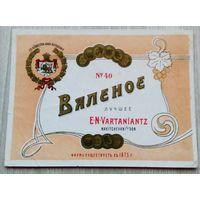 Этикетка 031. /до 1917 г./