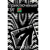 Приключения-91