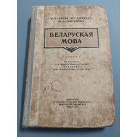 "Учебник ""Беларуская мова"" 1955г/06"
