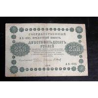 250 рублей 1918 г АБ
