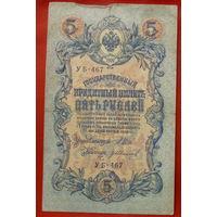 5 рублей 1909 года. УБ - 422.