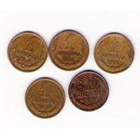1 копейка 1974 год. 5 монет