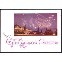 СССР ДМПК 1965 С праздником Октября Москва Красная площадь салют /подписана/