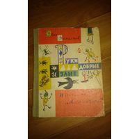 """Детская книга Иван Демьянов """"Руки добрые и злые"""" 1967г."""
