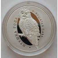 Беларусь - 10 рублей 2015 - Ушастая сова Ag