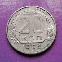 20 копеек 1954 года СССР #25
