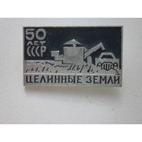 ЗНАК ЦЕЛИННЫЕ ЗЕМЛИ 50 ЛЕТ СССР