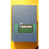 Справочник геодезиста. Под редакцией В. Д. Большакова и Г. П Левчука. (1966 г.)