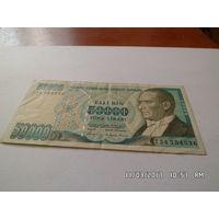 Турция 50000 лир 1970г.