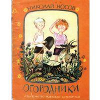 ОГОРОДНИКИ Николай  Носов Издательство Детская литература 1978 год.