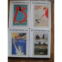 Кукрыниксы.Альбомы 4 тома.Москва.1982-1988.