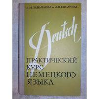 Практический курс немецкого языка 1973 г В.М. Завьялова Л.В. Косарева Часть 1