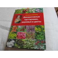 Книга Декоративные кустарники, деревья и цветы