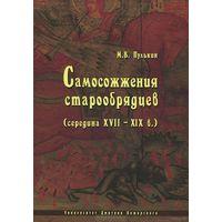 Самосожжения старообрядцев (середина XVII-XIX В.)