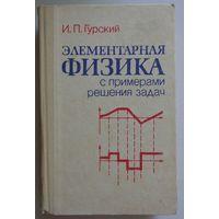 Книга.Физика.