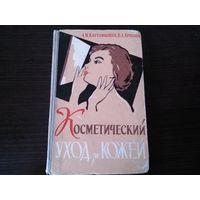 Косметический уход за кожей 1961г. Картамышев, Арнольд