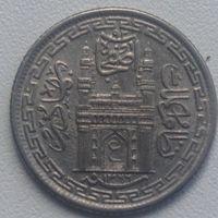 1 рупия Индия Хайдарабад