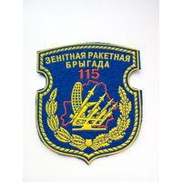 Шеврон 15 бригада