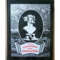 Р.Э.Распе, Приключения барона Мюнхаузена с иллюстрациями Гюстава Доре