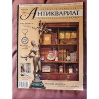Журнал Антиквариат.Предметы искусства и коллекционирования  июнь 2004 г.