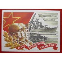 Слава вооружённым силам СССР! Чистая.  1978 года. Косоруков. * 287.