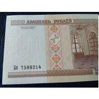 20 рублей 2000 года  Беларусь серия  Бб