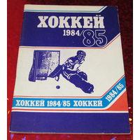 Хоккей 84-85