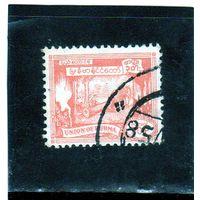 Бирма.Ми-148. Рабочий Азиатский слон (Elephas Максимус). Серия: Первая годовщина независимости, значение в новой валюте .1954.